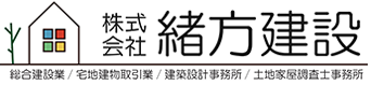 大治町・あま市・名古屋市の注文住宅なら緒方建設_愛知県西部