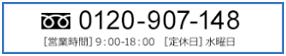 0120-907-148